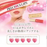 PRECIOUS LIPS(プレシャスリップ) - is-dental.jp (1)