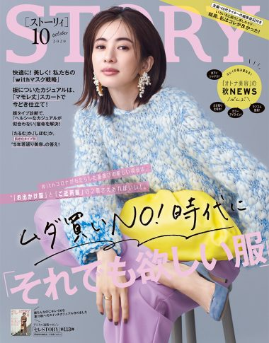 STORY_202010_cover-380x485